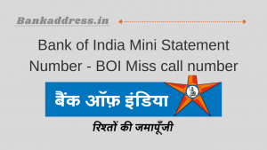 Bank of India Mini Statement Number - Miss call number